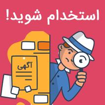 استخدام طراح سایت در شیراز