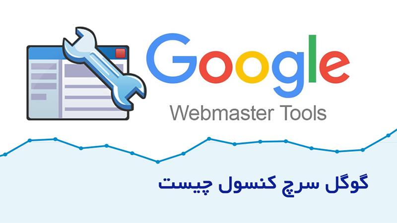 ثبت سایت در سرچ کنسول یا وبمستر تولز گوگل